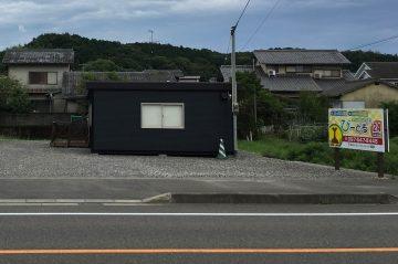 宮河内インターチェンジに営業所開設!!